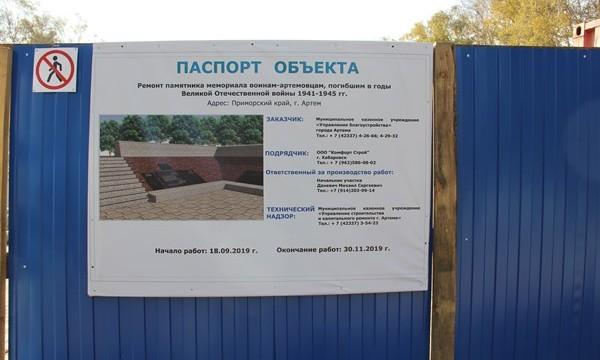 В Артеме при поддержке Партии отреставрируют мемориал воинам, погибшим в годы войны
