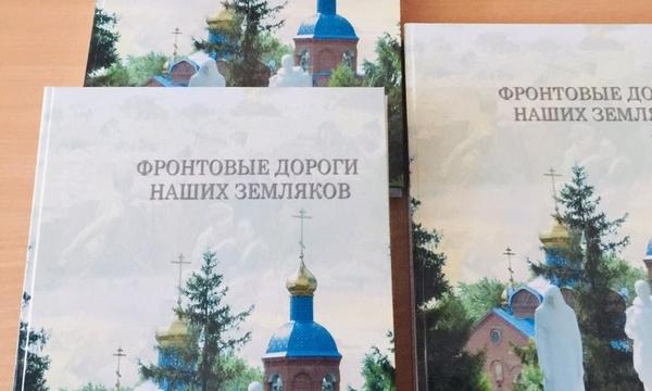 В рамках партпроекта в Омской области издана книга о Великой Отечественной войне