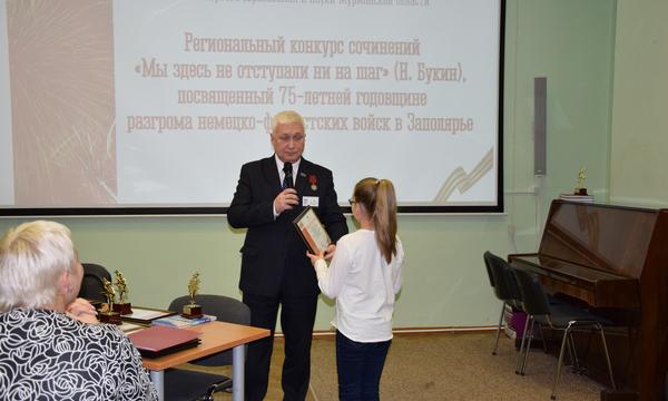 Мурманские партийцы наградили победителей конкурса сочинений, посвященного Великой Отечественной войне