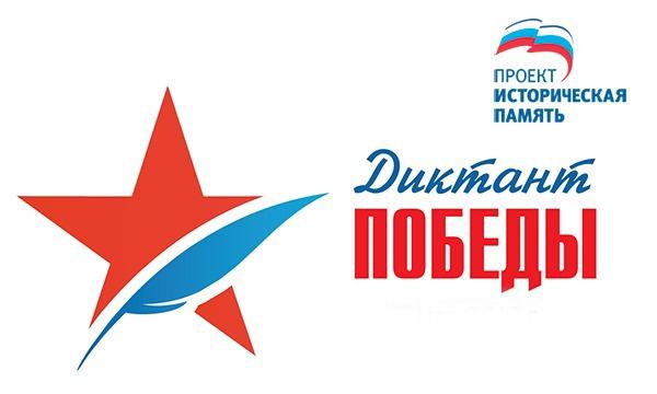 В Воронежской области планируется открыть около 100 площадок для проведения «Диктанта Победы»