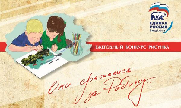 Иркутские партийцы собирают заявки на конкурс детских рисунков