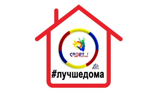 Тамбовские партийцы поддержали проект школьников «СпортАктив68»