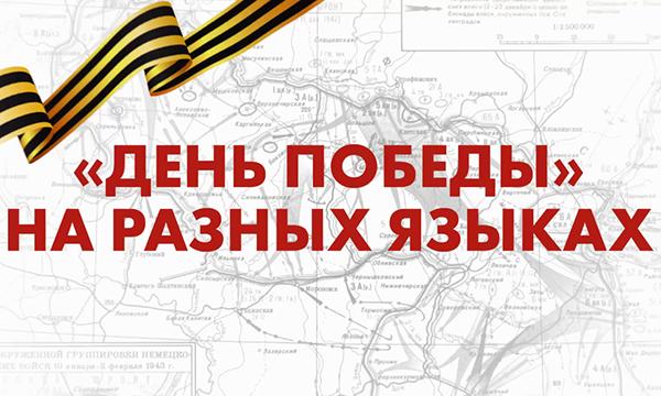 Песня «День Победы» прозвучала 9 мая в Волгоградской области более чем на 10 национальных языках