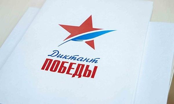В Забайкалье «Диктант Победы пройдет на 48 площадках