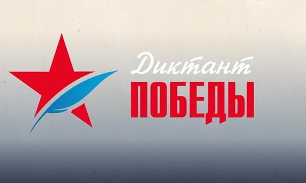 В Мурманской области «Диктант Победы» пройдет на 49 площадках