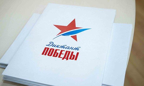 Более 110 мест для написания «Диктанта Победы» организуют в Иркутской области