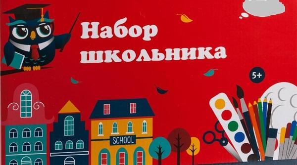 Ирина Гусева присоединилась к акции «Собери ребенка в школу»