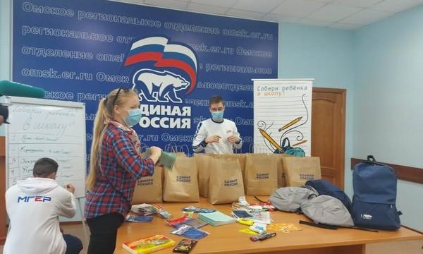 Более 200 омских семей получили канцелярские наборы к началу учебного года