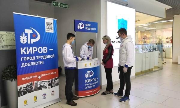 В Кирове открылись первые точки сбора подписей за присвоение звания «Город трудовой доблести»
