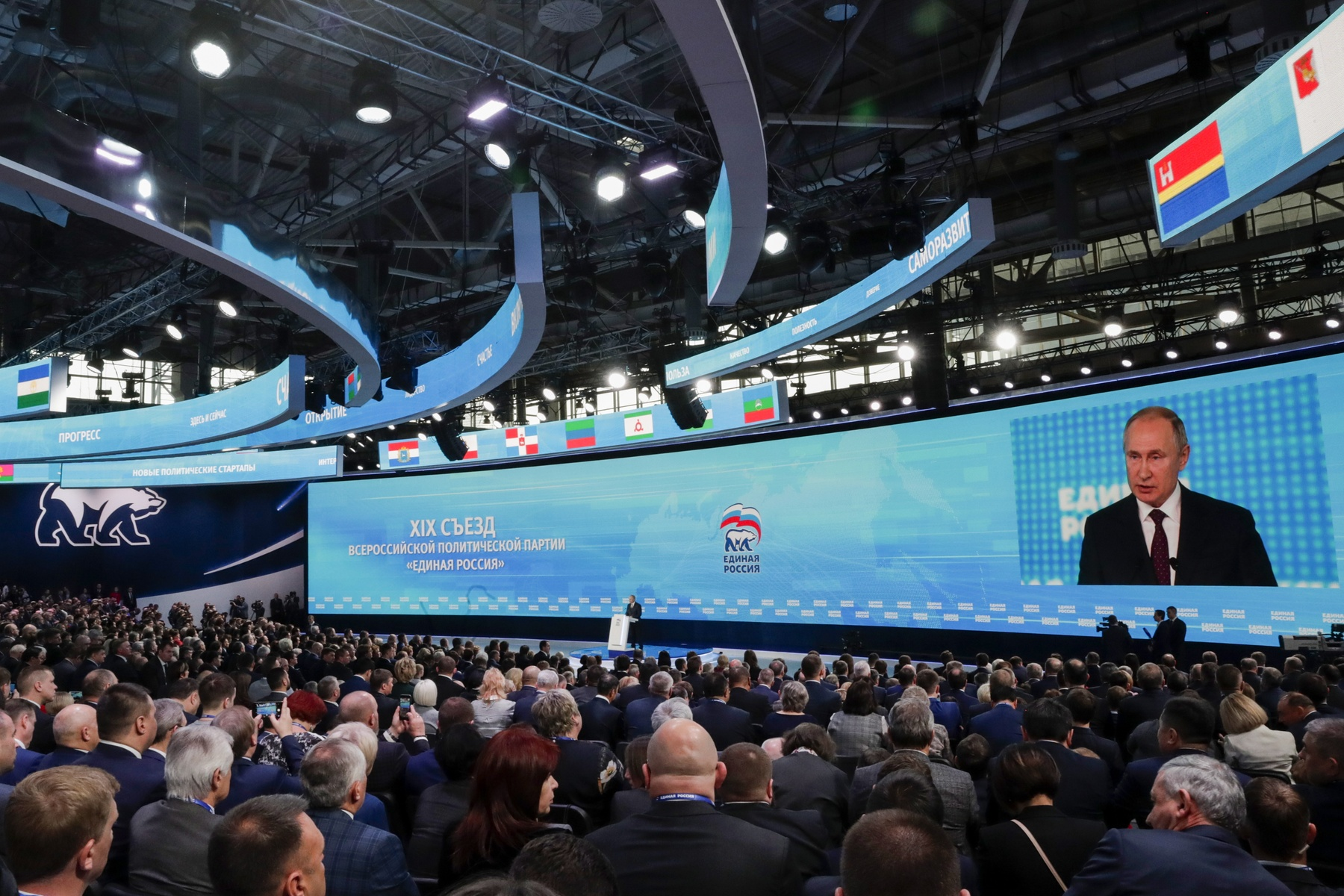 Пленарное заседание XIX Съезда партии «Единая Россия»
